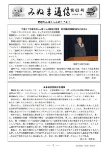 みぬま通信第63号表紙写真