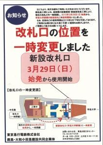 20150329yutenji.jpg