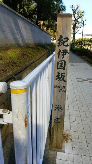 kinokunizaka_minatoku.jpg