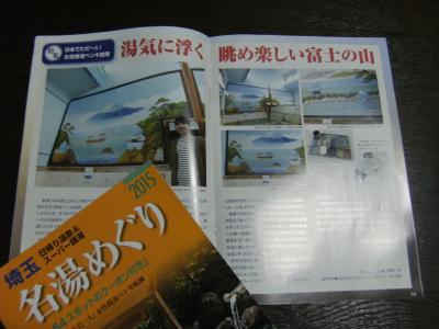 埼玉名湯めぐり2015_2015020102