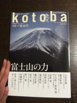 kotoba_2015020101