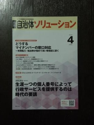 月刊自治体ソリューション 4月号 2015040501