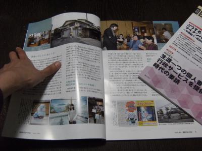 月刊自治体ソリューション 4月号 2015040502