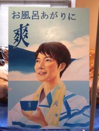 ロッテ 爽 ペンキ絵_20150409
