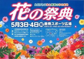 2015花の祭典
