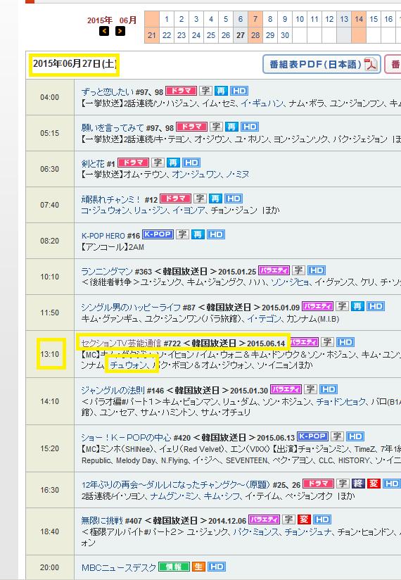 20150627セクションTV