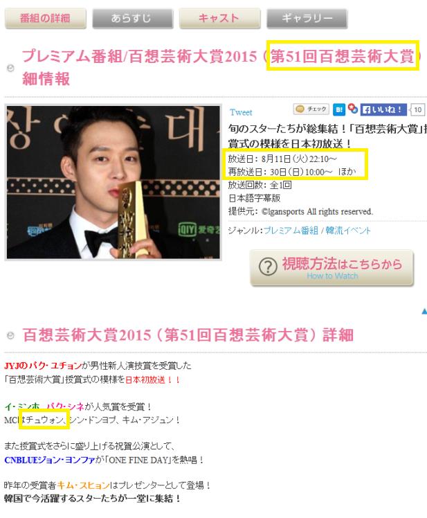 20150811DATV百想