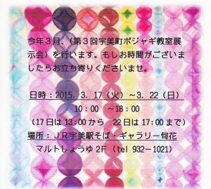 宇美町 ポジャギ作品展