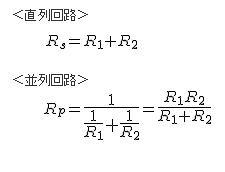抵抗の計算式