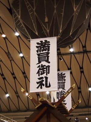 連日大入り満員御礼。この垂れ幕は何処よりも大阪が格好いい。