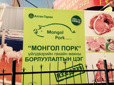 MongolPork