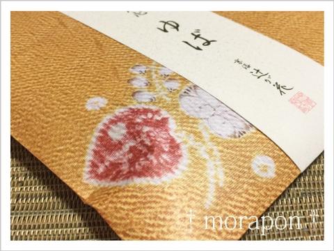150214 京洛辻が花の京茶漬-2