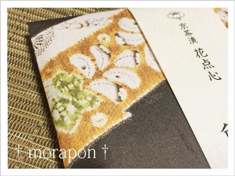 150214 京洛辻が花の京茶漬-3