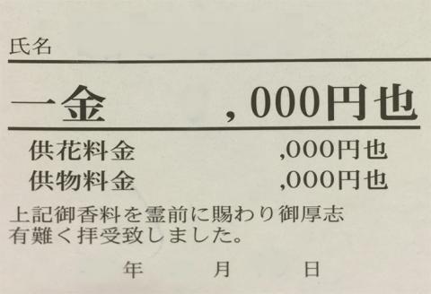 150218 葬儀のしきたり-2