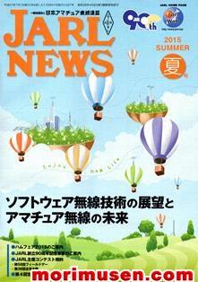 (広告掲載誌)『JARL NEWS 2015 夏号』に掲載! (無線とパソコンのモリ 大阪・日本橋)