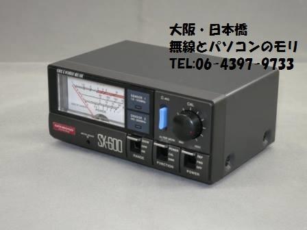 SX-600