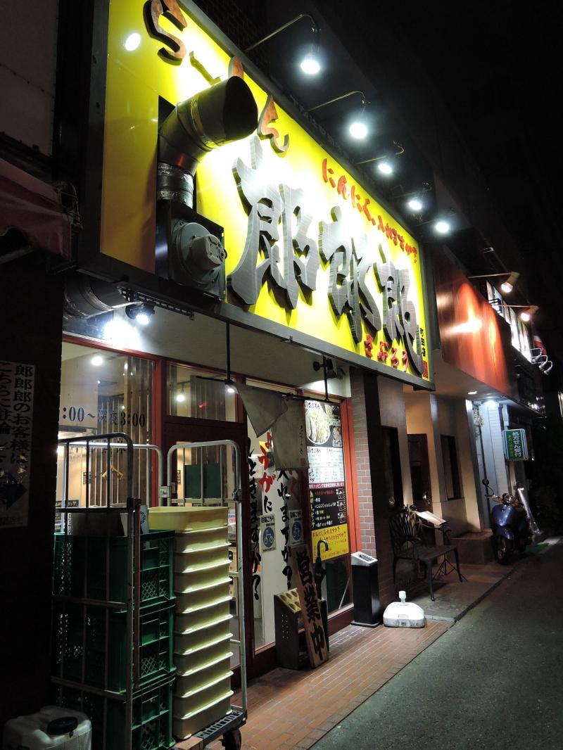 郎郎郎町田店