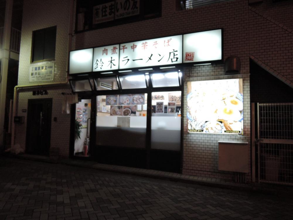 肉煮干中華そば鈴木ラーメン店