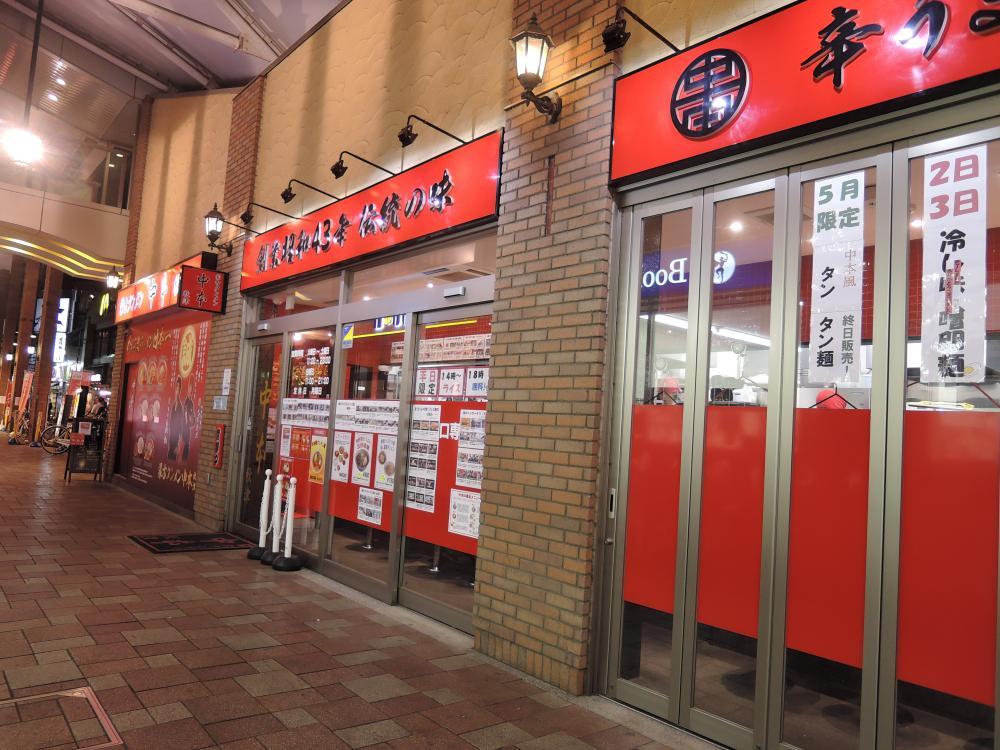蒙古タンメン中本秋津店
