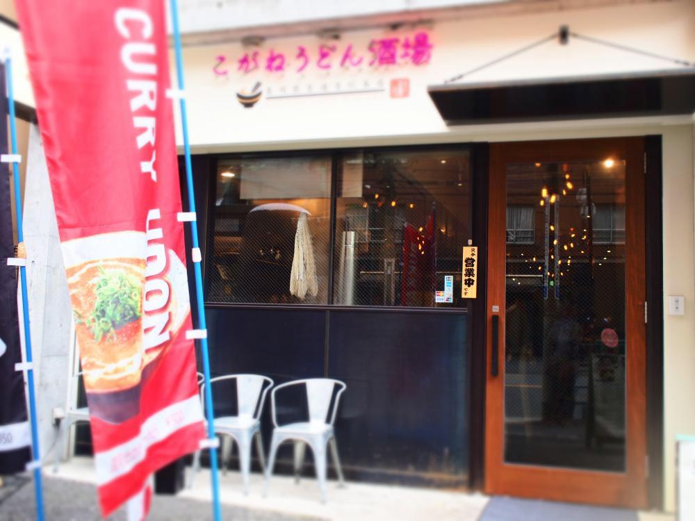 こがねうどん酒場恵比寿店