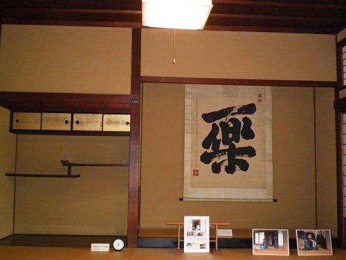 旧堀田邸・客座敷