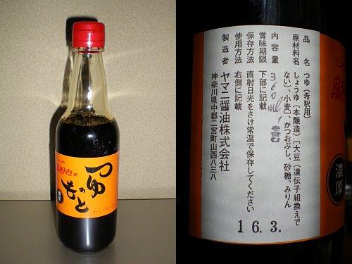 ヤマニ醤油・つゆの素