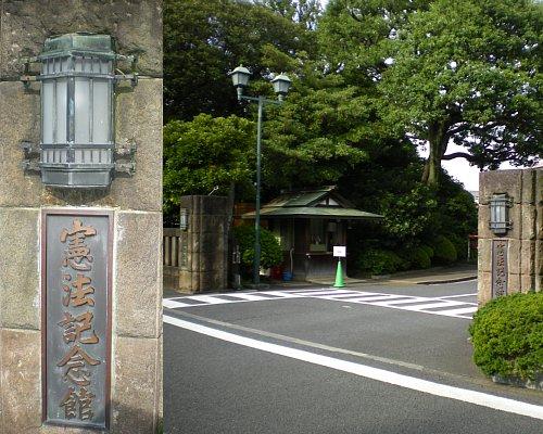 明治記念館・門