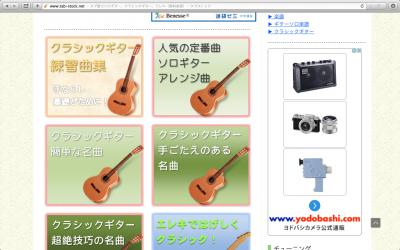 ギター無料楽譜