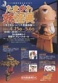 Tamagawa 001