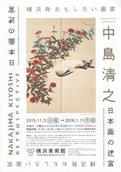 Yokohama_Nokajima 001