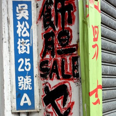香港写真色彩HONGKONGphoto15