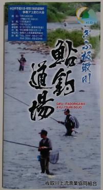 板取川上流2015鮎遊漁案内(表)