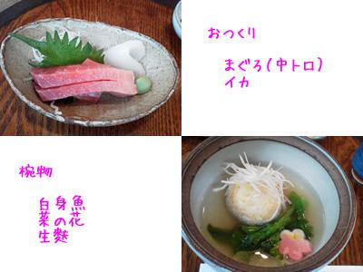 お昼の会席料理 2