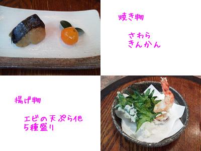 お昼の会席料理 3