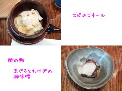 お昼の会席料理 4