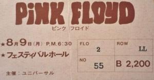 pink floyd 1971 osaka2