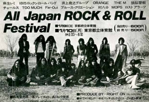 all japan rock and roll festival