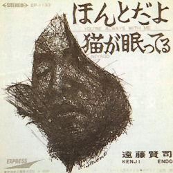 endou kenji1
