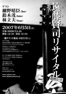 enken recital 2007