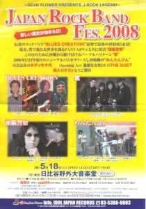 japan rock band fes 2008