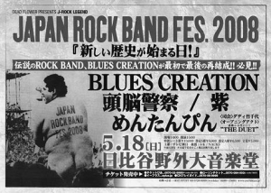 japan rock band fes 2008a