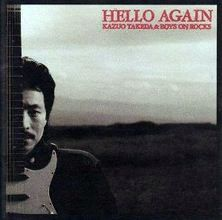 TAKEDA_KAZUO_boys_on_rocks_hello_again.jpg