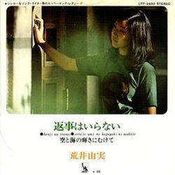 arai_yumi_hikoukigumo2.jpg