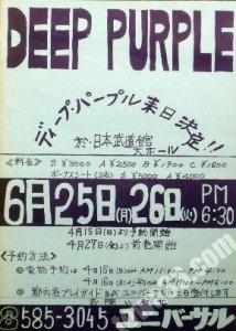 deep_purple_live_in_japan_1973c.jpg