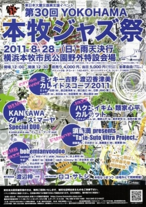 honmoku2011.jpg