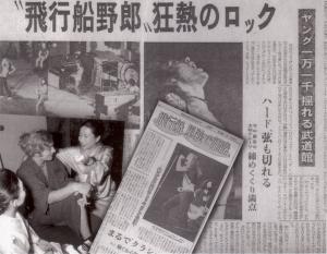 zepp_japan_1971d.jpg