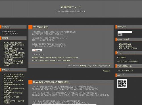 s-0204新名張教室ニュース