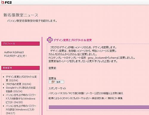 s-0204新名張教室ニュースa