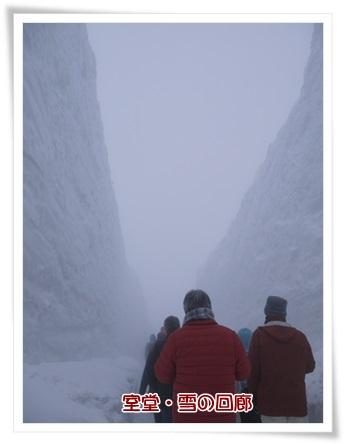 雪の大谷5