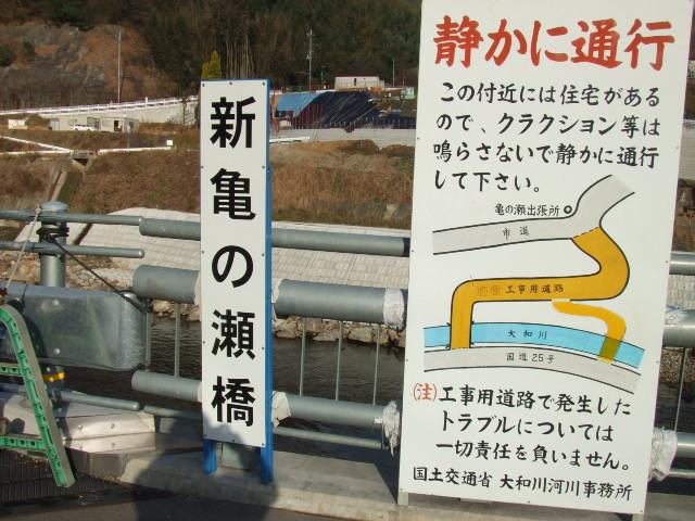 亀の瀬橋標識